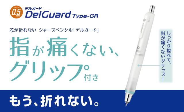 main.jpg - Del Guard GR 不斷蕊自動鉛筆0.5mm