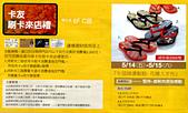 銷售展示點:2010.05.新光三越活動-03