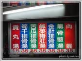 2013寒假山見花好旅遊網誌照片:IMG_0794.jpg