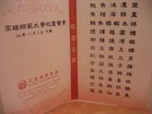 2007/11/03~04高師大募款餐會及璦慈婚禮:1908424556.jpg