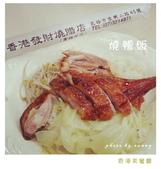 高雄發財燒臘店:香港茶餐廳ˇ.jpg
