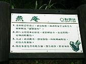 Peace of Nature:2009.05.28@杉林溪