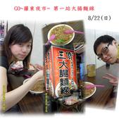 2010-21Y環島之旅:1935968461.jpg