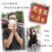 2010-21Y環島之旅:1935968451.jpg