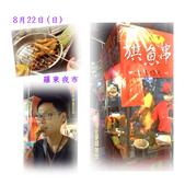 2010-21Y環島之旅:1935968459.jpg