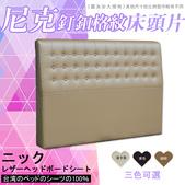 床頭片訂製:通路-尼克釘釦格紋皮製床頭片.jpg