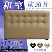 床頭片訂製:和室-通.jpg