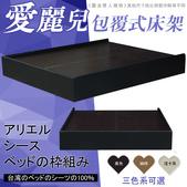 包覆式床組:通-愛麗兒包覆式床架.jpg