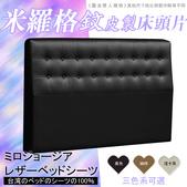 床頭片訂製:通-米羅格-皮製釘釦床頭片.jpg