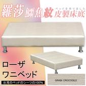 包覆式床組:羅莎-單.jpg