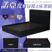包覆式床組:通-諾亞皮製包覆式床組.jpg