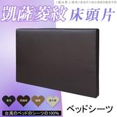 床頭片訂製:凱薩菱紋-P.jpg
