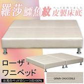 包覆式床組:羅莎-雙+加大.jpg