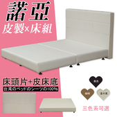 包覆式床組:諾亞皮製床組-通.jpg