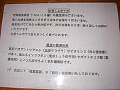 2009 北海道銀色季節:SANY4156.JPG