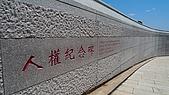 20090508_綠島行:人權紀念碑