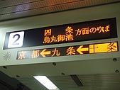 2008日本京都大阪賞櫻自由行~第1天:地鐵站的牌子..可以讓人知道車子目前到哪一站了..真不錯