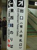 2008日本京都大阪賞櫻自由行~第1天:有人改札口=出口..有趣