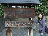 2008日本京都大阪賞櫻自由行~第1天:終於到了京都御苑
