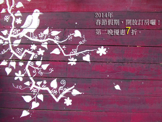 曼遊時光雙人房:204-2014.jpg