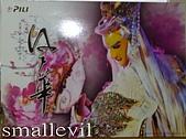 霹靂會11年度贈品照:2006年曆封面