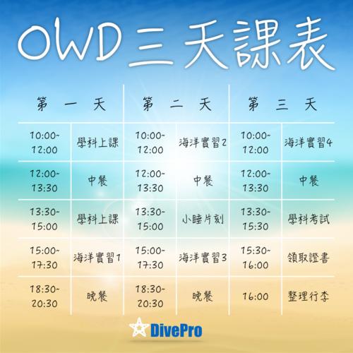 OWD三天課表.png - 日誌用相簿