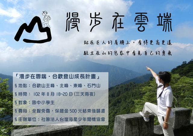 【漫步在雲端-合歡登山成長計畫】:漫步在雲端‧合歡登山成長計畫海報.jpg