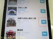 隨意窩 Xuite 行動版旅遊探索週邊 2015/11/13 :IMG_1036-導航.jpg