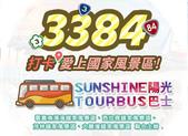 3384 陽光巴士。西拉雅國家風景區。曾文水庫 20170329:3384陽光巴士logo.jpg