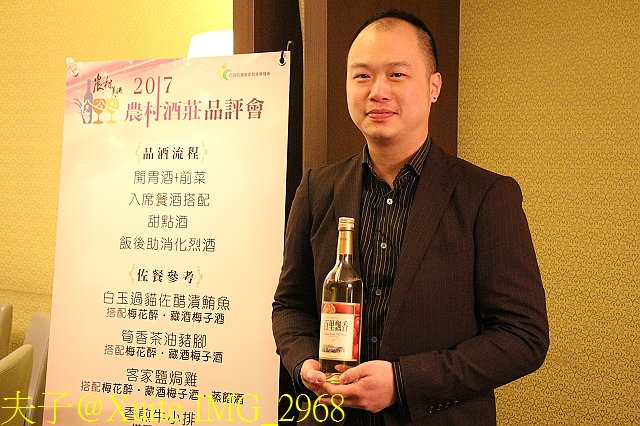 IMG_2968.jpg - 2017農村酒莊品評會 台灣農村美酒餐酒搭配 20171124
