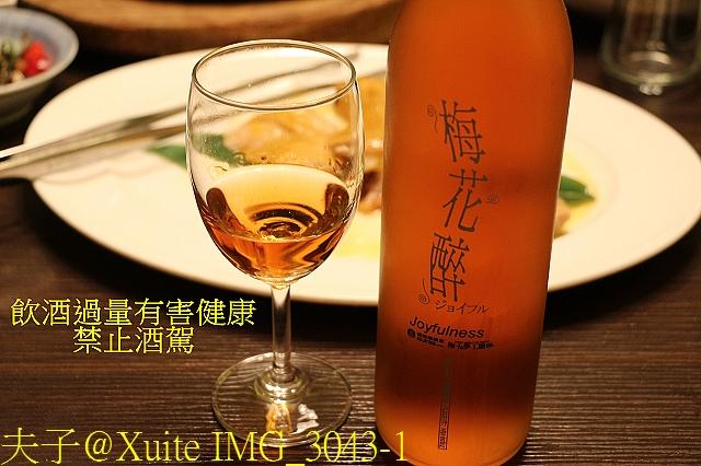 2017農村酒莊品評會 台灣農村美酒餐酒搭配 20171124:IMG_3043-1.jpg