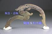 [玩古。古玩] 戰國 S 形玉龍 2018/08/03:IMG_2370-1.jpg