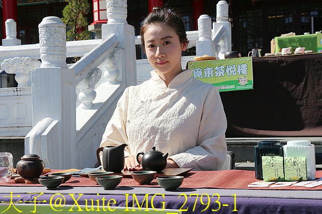 IMG_2793-1.jpg - 梨山遇見好茶 (梨山茶品茗茶會) 20191005