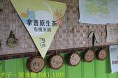 寶山拿普原生茶有機茶園  20201017:IMG_1105.jpg