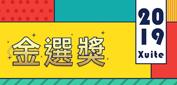 2019 金選獎 Logo177.jpg - 火山碧雲寺 20190714
