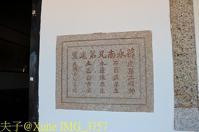 IMG_3757.jpg - 金門珠山82號民宿 (來喜樓。薛永南兄弟洋樓)