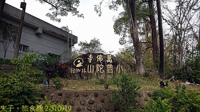 2-310919.jpg - 台南楠西萬佛寺 小普陀山禪修公園 20210404