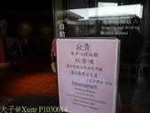 新北市三芝遊客中心(名人文物館) 源興居 2014/02/28:P1030614.jpg