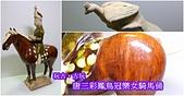 [玩古。古玩] 唐三彩鳳鳥冠樂女騎馬俑 20180311:9185839200-1.jpg