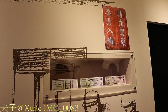[軍中樂園] 小徑特約茶室展示館 (831) 2015/06/14:IMG_0083.jpg