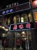 中國遼寧瀋陽滿族人家八大碗 2014/02/14 :IMG_6781.jpg