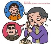 詐騙電話 2015/12/25:dhzp-300x261.jpg