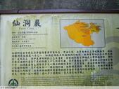 基隆仙洞巖 2011/07/11 :P1070705.JPG