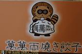 萬萬兩燒き餃子 (環球購物中心 中和店 3F 美食街) 20150919:IMG_5102.jpg