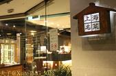 台北市天母商圈 方家小館 2016/11/26:IMG_5021.jpg