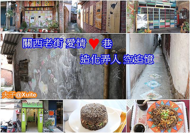 關西愛情巷.jpg - 新竹關西老街 愛情巷 仙草巷 20190129