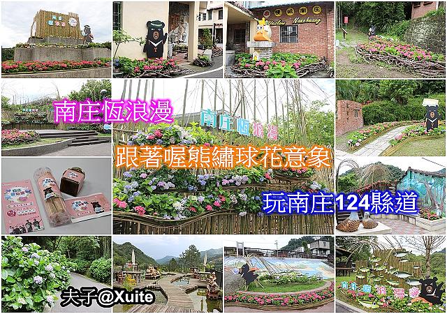 南庄恆浪漫-1.jpg - 苗栗 南庄遊客中心 20190603