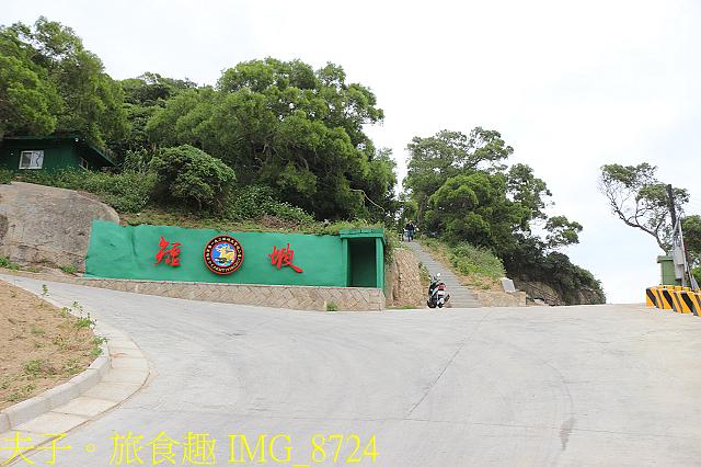 IMG_8724.jpg - 馬祖北竿短坡山 20201005