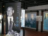 三芝遊客中心-名人文物館及源興居:P1110161.jpg