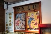 桃園新屋稻米故事館  2014/07/17 :IMG_4771.jpg